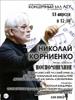 «Воспоминание» в Барнауле