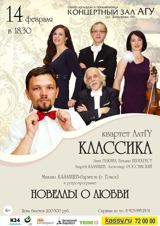 «Новеллы о любви» в Барнауле