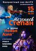 Степан Мезенцев и группа «Новая Азия» в Барнауле