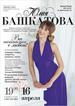 «Все начинается с любви» в Барнауле