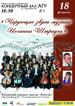 Чарующие звуки музыки Иоганна Штрауса в Барнауле