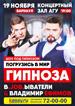«Под гипнозом» в Барнауле