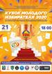 «Кубок Молодого Избирателя» в Барнауле