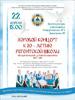 Хоровой концерт к 20-летию Регентской школы в Барнауле