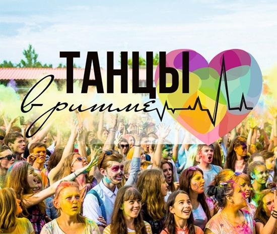 «В ритме сердца» в Барнауле