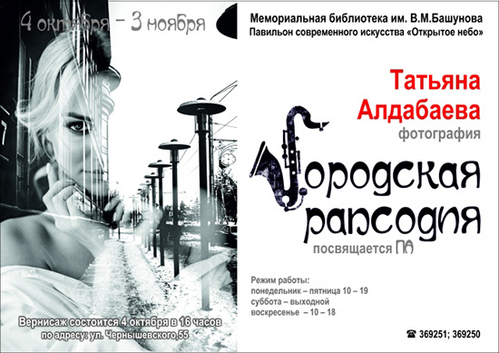 «Городская рапсодия» в Барнауле