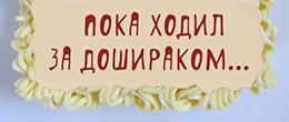 «Пока ходил за дошираком» в Барнауле