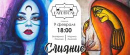 «Слияние» в Барнауле