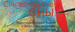 «Синтетические сны» в Барнауле