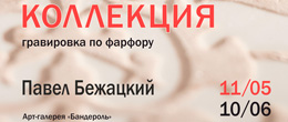 «Коллекция» в Барнауле