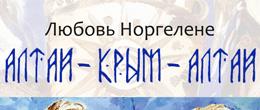 «Алтай-Крым-Алтай» в Барнауле