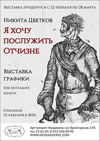 «Я хочу послужить отчизне» в Барнауле