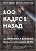 «100 кадров назад» в Барнауле