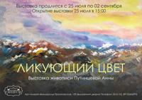 «Ликующий цвет» в Барнауле