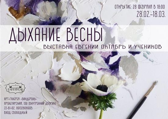 «Дыхание весны» в Барнауле