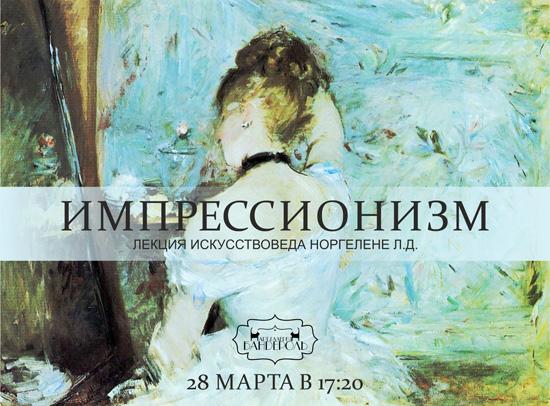Лекция об импрессионизме в Барнауле