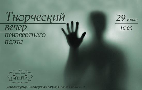 «Творческий вечер неизвестного поэта» в Барнауле