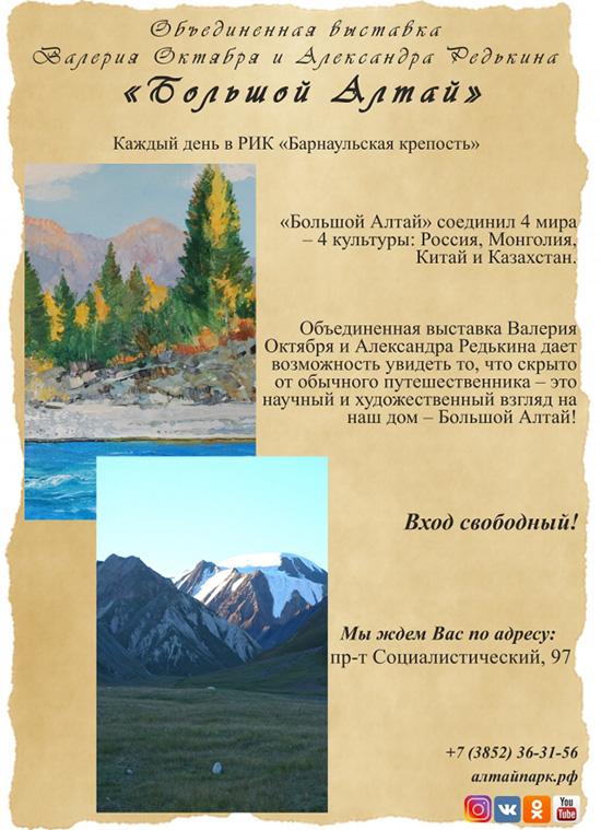 «Большой Алтай» в Барнауле