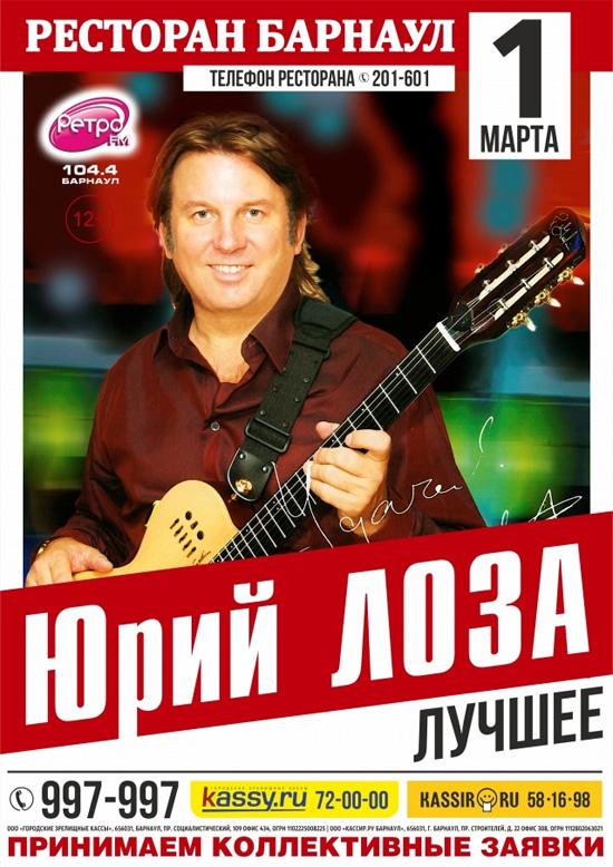 Юрий Лоза в Барнауле