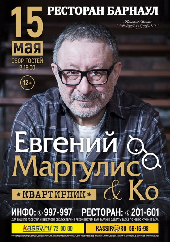Евгений Маргулис в Барнауле