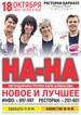 Группа «На-На» в Барнауле