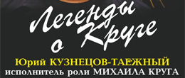 Юрий Кузнецов-Таежный в Барнауле
