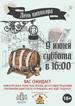 «День пивоваров» в Барнауле