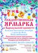 Рождественская ярмарка в Барнауле