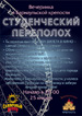 «Студенческий переполох» в Барнауле
