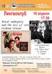 «Моральная неоднозначность и утрата определённости; Грэм Грин» в Барнауле
