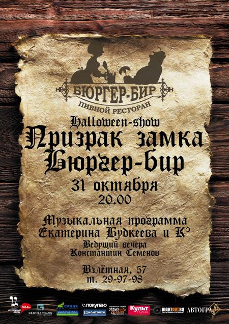 Halloween-show «Призрак замка Бюргер-бир» в Барнауле
