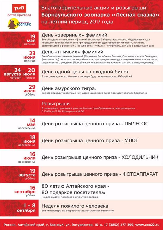 Благотворительные акции и розыгрыши от Барнаульского зоопарка