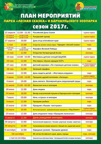 Анонс мероприятий на летний сезон 2017 года в Барнауле