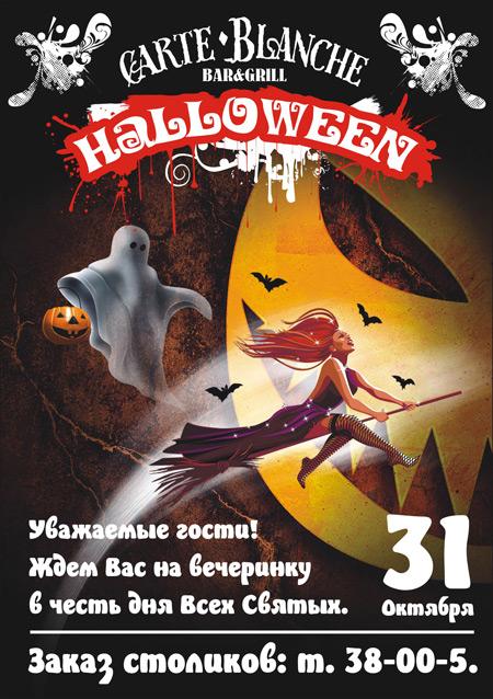 Вечеринка «Halloween» в гриль-баре «Carte Blanche, Барнаул