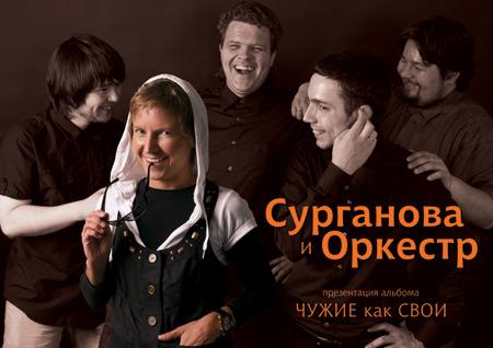 Концерт группы «Сурганова и оркестр» в клубе «Чаплин», Барнаул