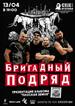Группа «Бригадный подряд» в Барнауле