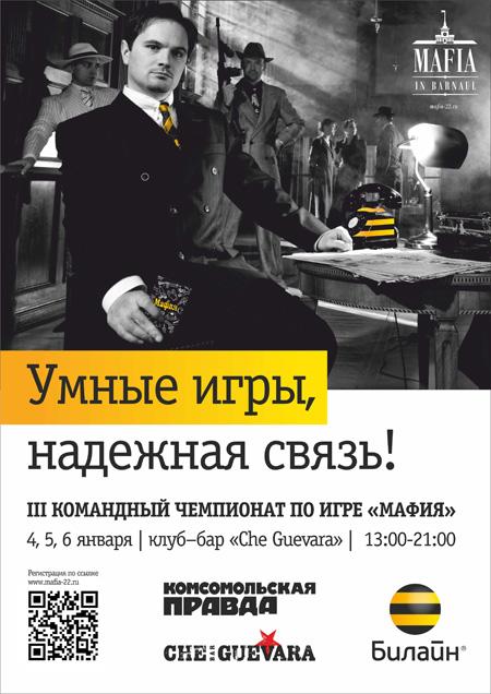 III Командный чемпионат по игре «Мафия» в Барнауле