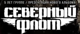 Группа «Северный Флот» в Барнауле