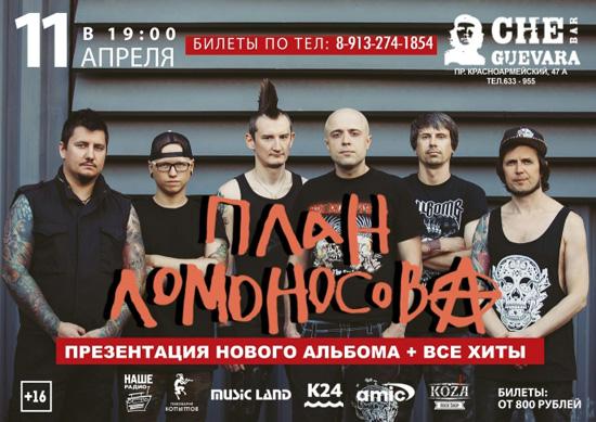 Группа «План Ломоносова» в Барнауле