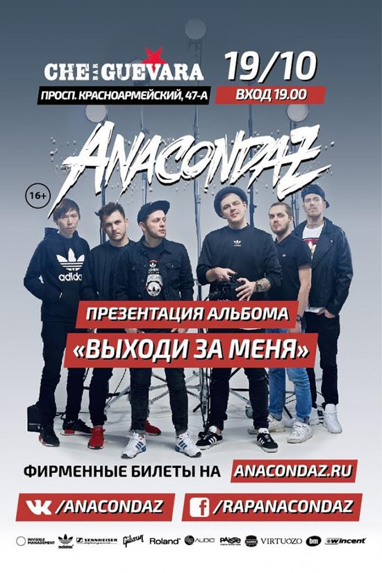 Группа «Anacondaz» в Барнауле