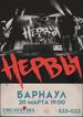 Группа «Нервы» в Барнауле