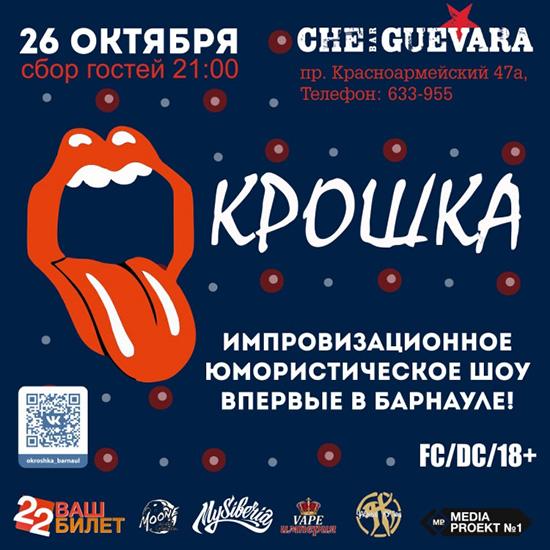 «Окрошка» в Барнауле
