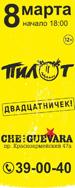 Большой юбилейный концерт группы «Пилот» в Барнауле