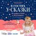 «В гостях у сказки» в Барнауле