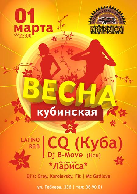 Вечеринка «Кубинская Весна» в клубе «Африка», Барнаул
