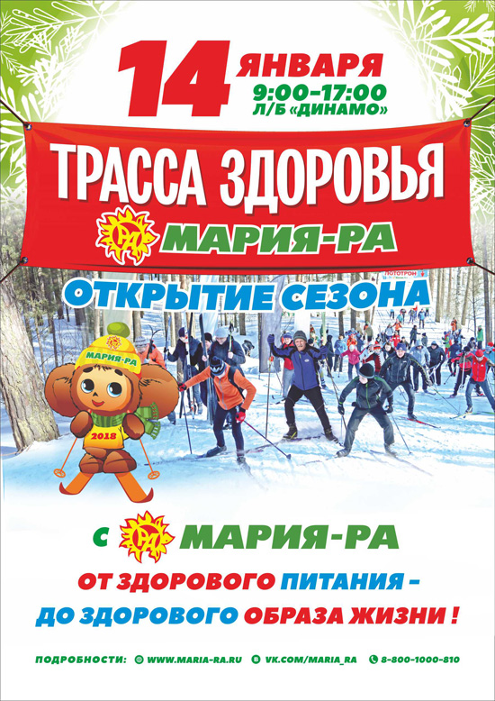 Открытие лыжного сезона на Трассе здоровья «Мария-Ра» в Барнауле