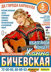 Жанна Бичевская в Барнауле