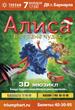 Алиса в стране чудес в Барнауле