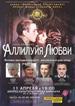 «Аллилуйя любви» в Барнауле