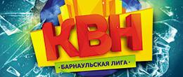 Финал Барнаульской лиги КВН в Барнауле